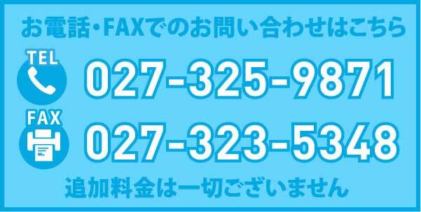 電話・FAXでのお問合わせはこちら。TEL:027-325-9871 FAX:027-323-5348 追加料金は一切ございません