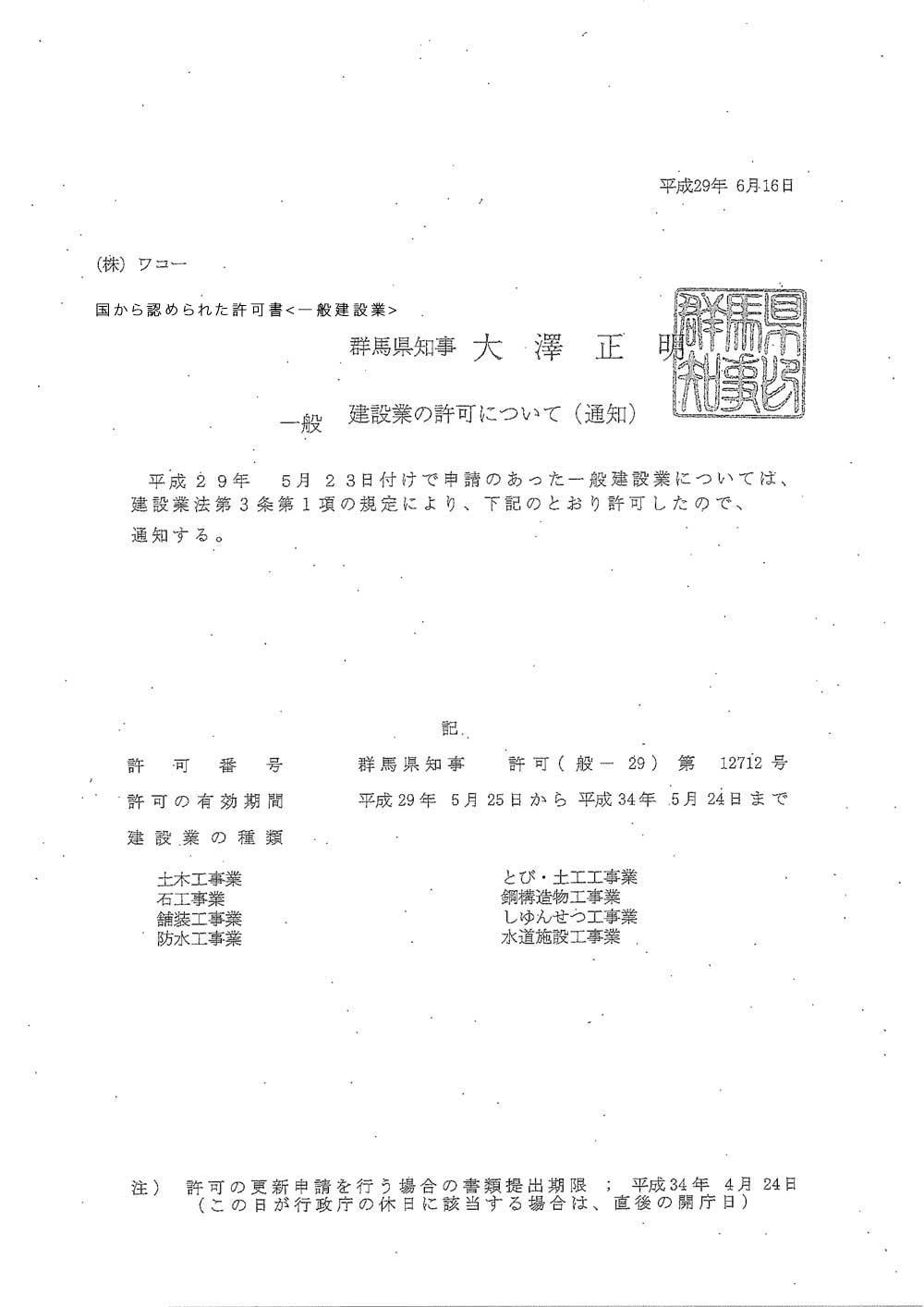 国から認められた許可書<一般建設業>