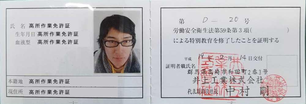 高所作業免許証