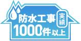 防水工事実績1000件以上