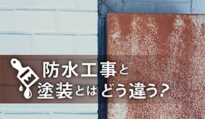 防水工事と塗装とはどう違う?